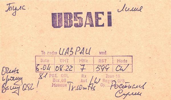 Нажмите на изображение для увеличения.  Название:UB5AEI-UA3PAU-1981-qsl.jpg Просмотров:2 Размер:970.9 Кб ID:289533