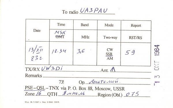 Нажмите на изображение для увеличения.  Название:UK5AAL-UA3PAU-1983-qsl-2s.jpg Просмотров:2 Размер:431.4 Кб ID:289535