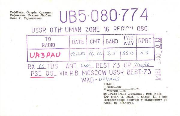 Нажмите на изображение для увеличения.  Название:UB5-080-774-to-UA3PAU-1982-qsl-2s.jpg Просмотров:2 Размер:530.2 Кб ID:289537