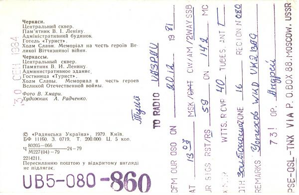 Нажмите на изображение для увеличения.  Название:UB5-080-860-to-UA3PAU-1981-qsl-2s.jpg Просмотров:2 Размер:700.6 Кб ID:289539