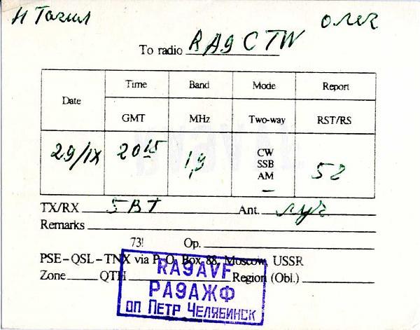 Нажмите на изображение для увеличения.  Название:RA9AVF qsl ra9ctw 1982_.jpg Просмотров:2 Размер:156.1 Кб ID:289585