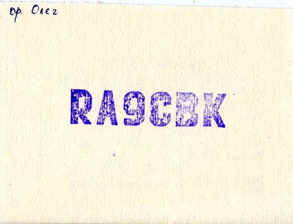 Нажмите на изображение для увеличения.  Название:RA9CBK qsl ra9ctw 1984.jpg Просмотров:2 Размер:124.8 Кб ID:289586