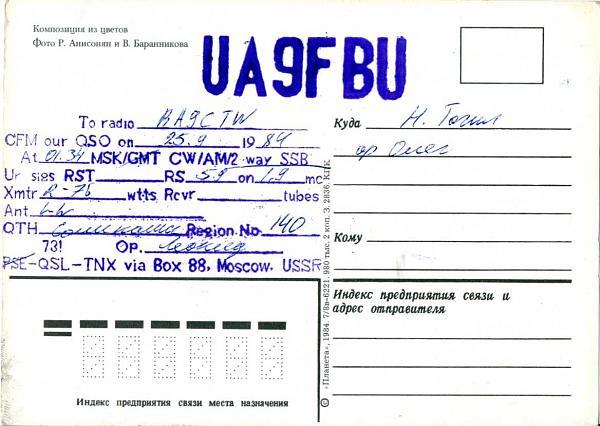 Нажмите на изображение для увеличения.  Название:RA9FBU qsl ra9ctw 1984_.jpg Просмотров:2 Размер:186.6 Кб ID:289589