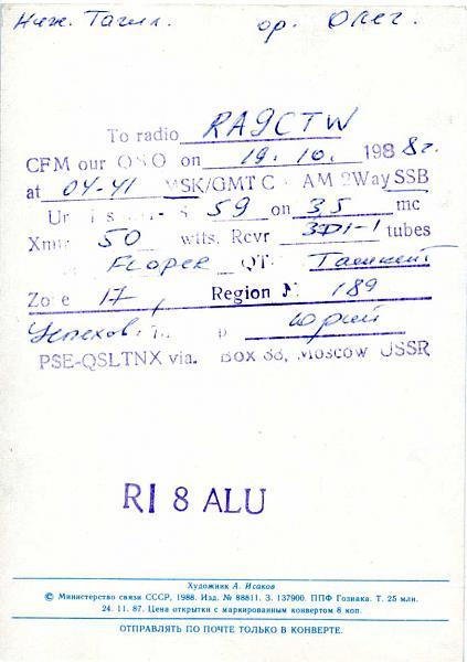 Нажмите на изображение для увеличения.  Название:RI8ALU qsl ra9ctw 1984_.jpg Просмотров:2 Размер:63.3 Кб ID:289591