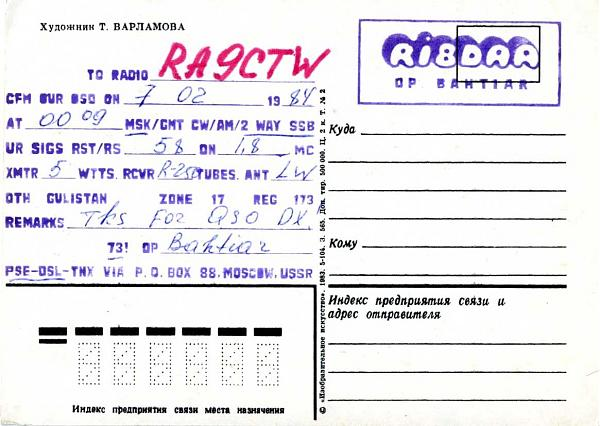 Нажмите на изображение для увеличения.  Название:RI8DAA qsl ra9ctw 1984_.jpg Просмотров:2 Размер:189.8 Кб ID:289593