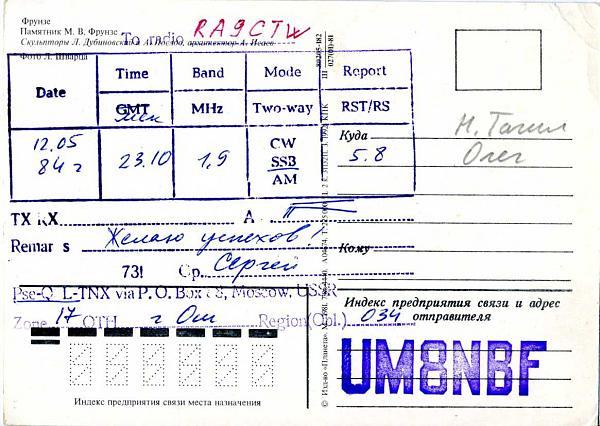 Нажмите на изображение для увеличения.  Название:UM8NBF qsl ra9ctw 1984_.jpg Просмотров:2 Размер:240.2 Кб ID:289597