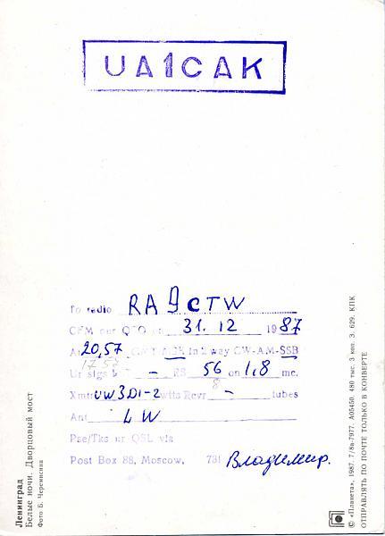 Нажмите на изображение для увеличения.  Название:UA1CAK QSL RA9CTW 1987_.jpg Просмотров:4 Размер:62.1 Кб ID:289742