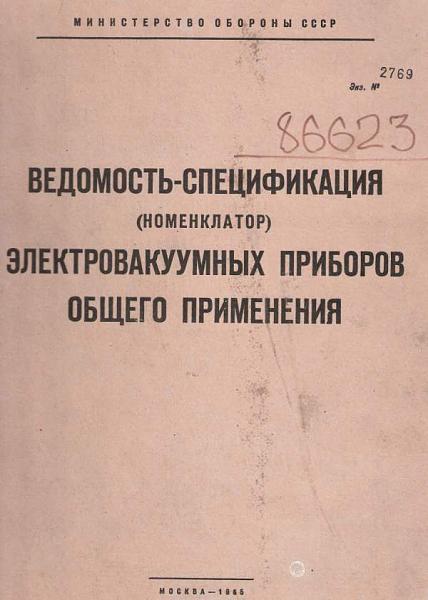 Нажмите на изображение для увеличения.  Название:vedomost.jpg Просмотров:704 Размер:41.8 Кб ID:2935