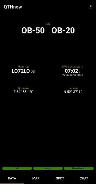 Нажмите на изображение для увеличения.  Название:Screenshot_20210122-120238_QTHnow.jpg Просмотров:2 Размер:133.8 Кб ID:294403