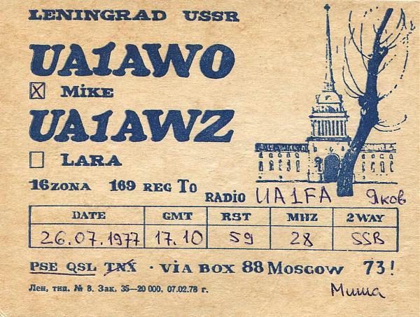 Нажмите на изображение для увеличения.  Название:UA1AWO-UA1AWZ-QSL-UA1FA-archive-599.jpg Просмотров:2 Размер:148.6 Кб ID:296821