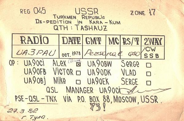 Название: UK9OAD_U8W-UA3PAU-1978-qsl-personal-2s.jpg Просмотров: 538  Размер: 51.6 Кб