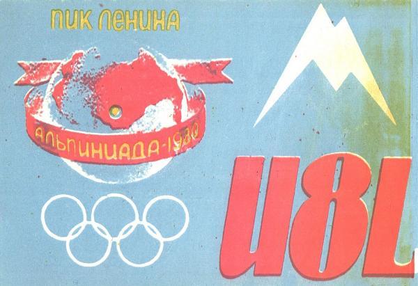 Название: U8L-UA3PAU-1980-qsl-1s.jpg Просмотров: 538  Размер: 38.1 Кб