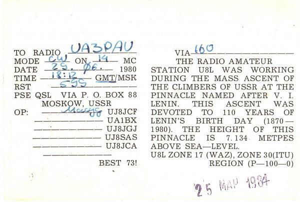 Название: U8L-UA3PAU-1980-qsl-2s.jpg Просмотров: 539  Размер: 46.6 Кб