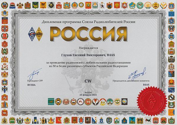 Нажмите на изображение для увеличения.  Название:srr-russia-russia.jpg Просмотров:73 Размер:877.3 Кб ID:298952