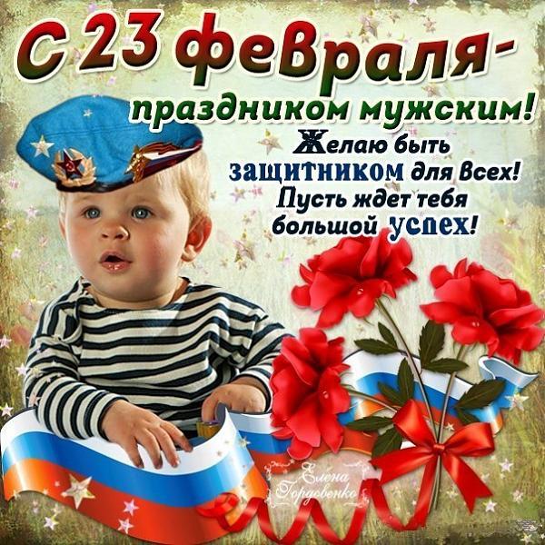 Нажмите на изображение для увеличения.  Название:den-zaschitnika-15.jpg Просмотров:4 Размер:125.5 Кб ID:299206