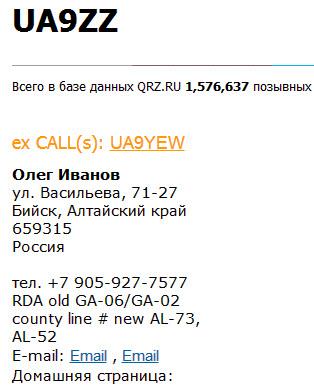 Название: UA9ZZ qrz.ru (1).jpg Просмотров: 172  Размер: 51.0 Кб