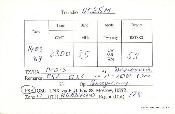 Нажмите на изображение для увеличения.  Название:UL7ABA-UC2SM-1987-qsl-2s.jpg Просмотров:2 Размер:479.4 Кб ID:299491