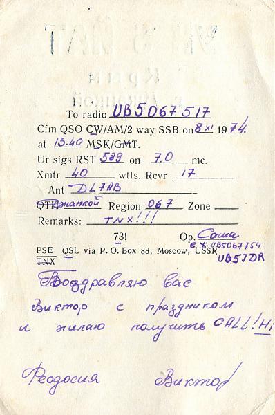 Нажмите на изображение для увеличения.  Название:UK5JAT-1974-QSL-RM7KW-archive-628-T.jpg Просмотров:2 Размер:1.22 Мб ID:299601