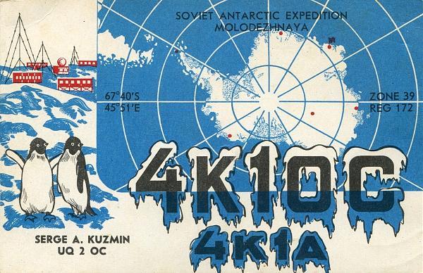 Нажмите на изображение для увеличения.  Название:4K1OC-1980-QSL-RM7KW-archive-613-T.jpg Просмотров:2 Размер:1.27 Мб ID:299604