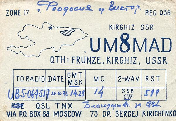 Нажмите на изображение для увеличения.  Название:UM8MAD-QSL-RM7KW-archive-669.jpg Просмотров:2 Размер:1.54 Мб ID:299680