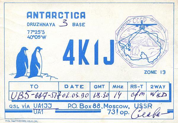 Нажмите на изображение для увеличения.  Название:4K1J-1990-QSL-RM7KW-archive-642.jpg Просмотров:4 Размер:1.26 Мб ID:299682