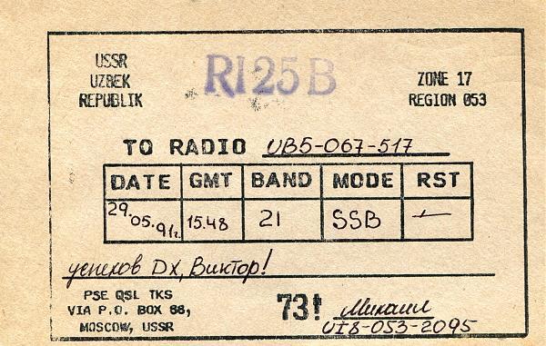 Нажмите на изображение для увеличения.  Название:RI25B-QSL-RM7KW-archive-665.jpg Просмотров:4 Размер:1.72 Мб ID:299688