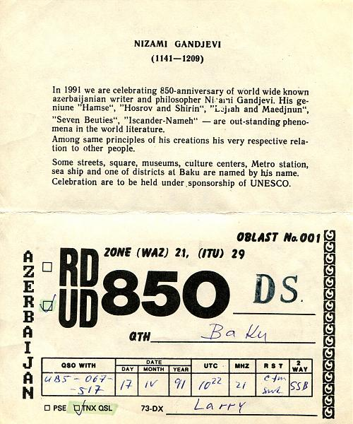 Нажмите на изображение для увеличения.  Название:UD850DS-QSL-RM7KW-archive-666.jpg Просмотров:2 Размер:2.62 Мб ID:299696