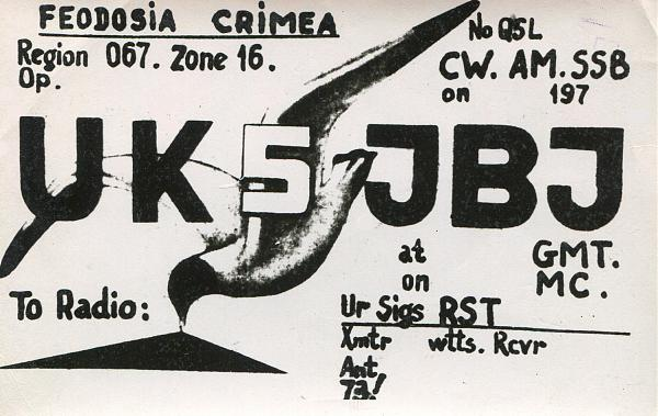 Нажмите на изображение для увеличения.  Название:UK5JBJ-QSL-RM7KW-archive-678.jpg Просмотров:3 Размер:1,014.5 Кб ID:299963