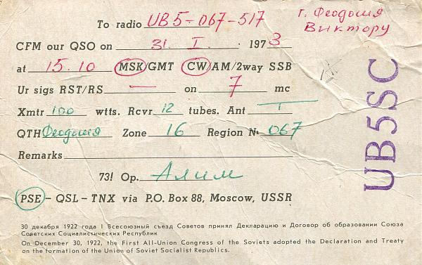 Нажмите на изображение для увеличения.  Название:UB5SC-QSL-RM7KW-archive-676.jpg Просмотров:3 Размер:1.19 Мб ID:299968