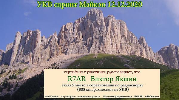 Нажмите на изображение для увеличения.  Название:Maykop_9sertif_R7AR.jpg Просмотров:1 Размер:412.3 Кб ID:300047