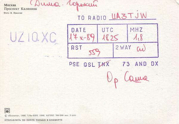 Нажмите на изображение для увеличения.  Название:UZ1QXC-QSL-RT5T-archive-853.jpg Просмотров:3 Размер:667.3 Кб ID:300204