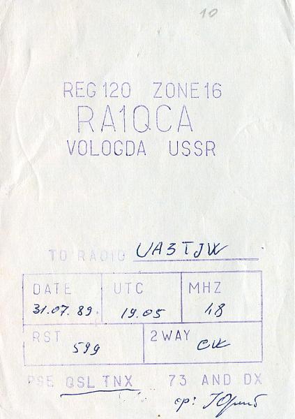 Нажмите на изображение для увеличения.  Название:RA1QCA-QSL-RT5T-archive-854.jpg Просмотров:2 Размер:771.5 Кб ID:300210