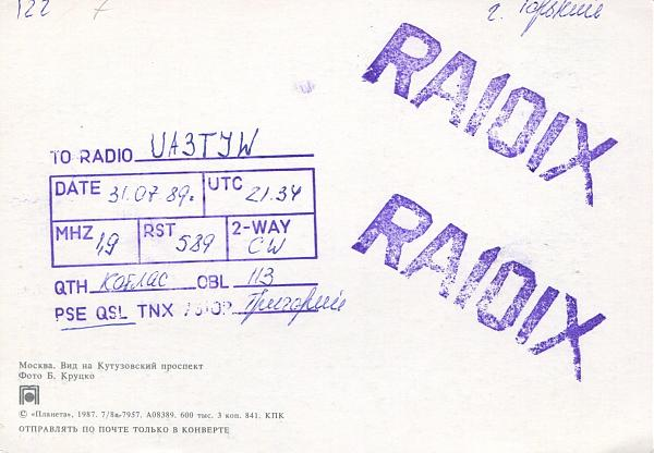 Нажмите на изображение для увеличения.  Название:RA1QIX-QSL-RT5T-archive-857.jpg Просмотров:2 Размер:760.7 Кб ID:300212