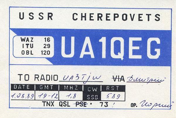 Нажмите на изображение для увеличения.  Название:UA1QEG-QSL-RT5T-archive-847.jpg Просмотров:2 Размер:923.7 Кб ID:300213