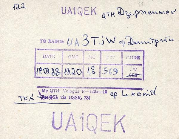 Нажмите на изображение для увеличения.  Название:UA1QEK-QSL-RT5T-archive-851.jpg Просмотров:2 Размер:1,013.3 Кб ID:300214