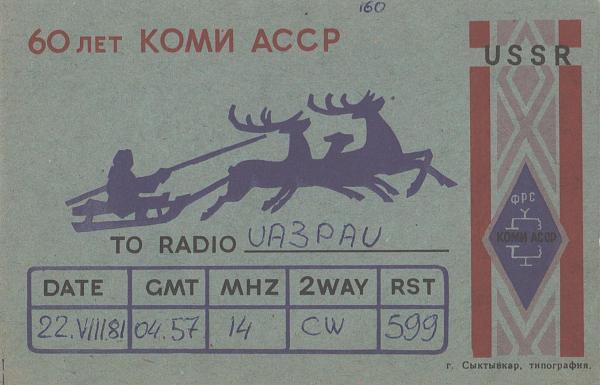 Нажмите на изображение для увеличения.  Название:RK9XAN-UA3PAU-1981-qsl-1s.jpg Просмотров:8 Размер:477.4 Кб ID:300251