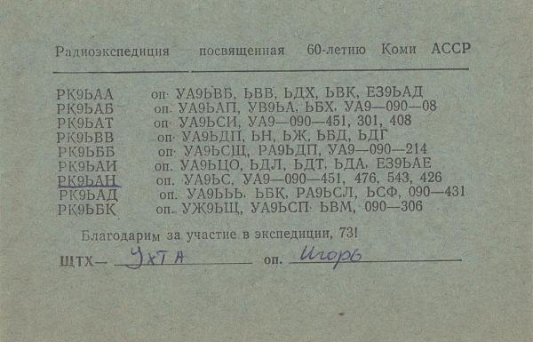 Нажмите на изображение для увеличения.  Название:RK9XAN-UA3PAU-1981-qsl-2s.jpg Просмотров:8 Размер:499.7 Кб ID:300252