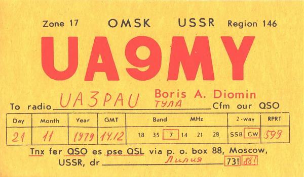 Нажмите на изображение для увеличения.  Название:UA9MY-UA3PAU-1979-qsl.jpg Просмотров:2 Размер:483.6 Кб ID:300253