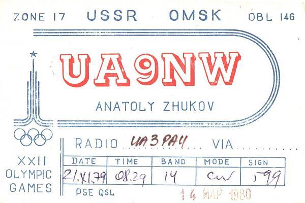 Нажмите на изображение для увеличения.  Название:UA9NW-UA3PAU-1979-qsl.jpg Просмотров:2 Размер:455.9 Кб ID:300255