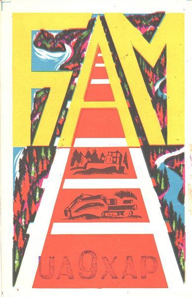Нажмите на изображение для увеличения.  Название:UA9XAP-UA3PAU-1982-qsl-1s.jpg Просмотров:2 Размер:489.8 Кб ID:300256