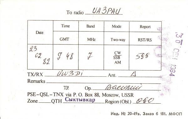 Нажмите на изображение для увеличения.  Название:UA9XAP-UA3PAU-1982-qsl-2s.jpg Просмотров:2 Размер:426.4 Кб ID:300257