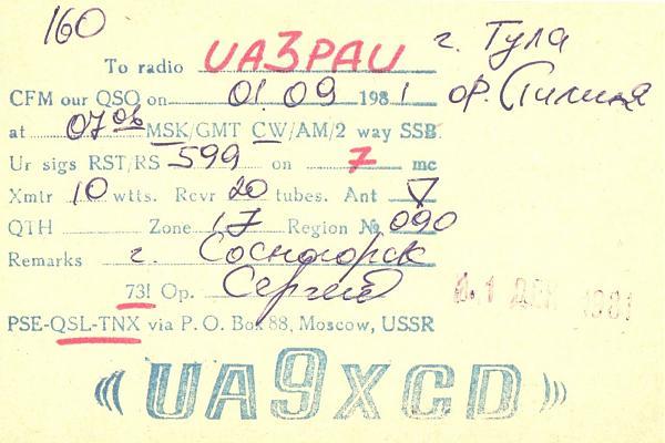 Нажмите на изображение для увеличения.  Название:UA9XCD-UA3PAU-1981-qsl.jpg Просмотров:2 Размер:498.1 Кб ID:300258