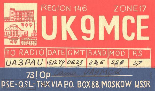 Нажмите на изображение для увеличения.  Название:UK9MCE-UA3PAU-1979-qsl.jpg Просмотров:2 Размер:452.8 Кб ID:300259
