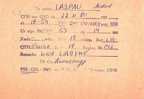 Нажмите на изображение для увеличения.  Название:UA9-146-133-to-UA3PAU-1980-qsl-2s.jpg Просмотров:2 Размер:464.0 Кб ID:300261