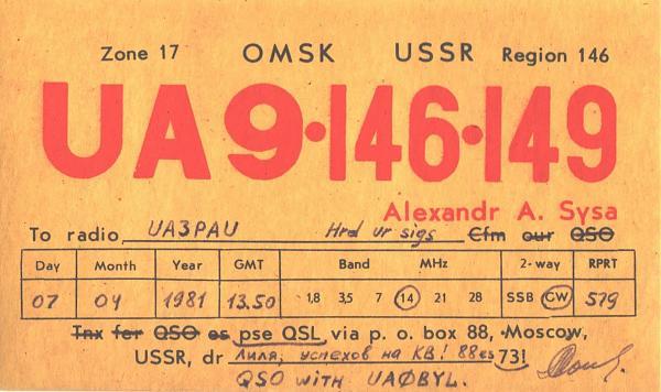 Нажмите на изображение для увеличения.  Название:UA9-146-149-to-UA3PAU-1981-qsl.jpg Просмотров:2 Размер:452.3 Кб ID:300262