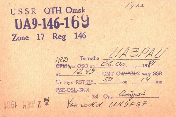 Нажмите на изображение для увеличения.  Название:UA9-146-169-to-UA3PAU-1981-qsl.jpg Просмотров:2 Размер:460.7 Кб ID:300263