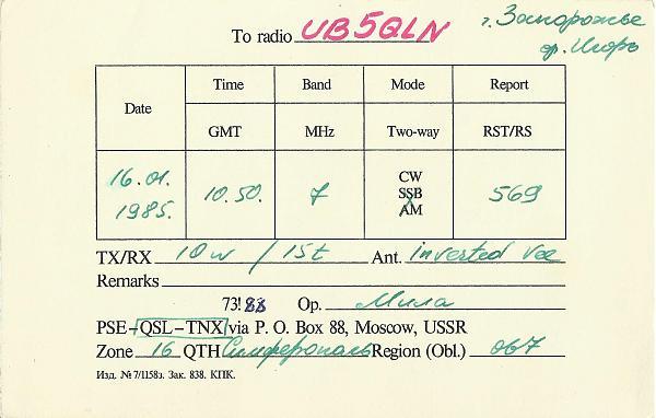 Нажмите на изображение для увеличения.  Название:UB5JIA-1.jpg Просмотров:2 Размер:385.7 Кб ID:300371