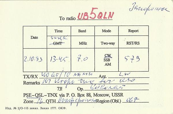 Нажмите на изображение для увеличения.  Название:UB5JIX-1.jpg Просмотров:2 Размер:371.9 Кб ID:300374