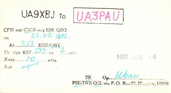 Нажмите на изображение для увеличения.  Название:UA9XBJ-UA3PAU-1982-qsl-2s.jpg Просмотров:2 Размер:462.2 Кб ID:300511