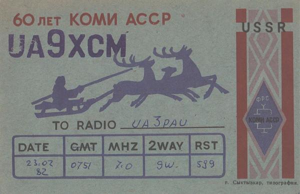 Нажмите на изображение для увеличения.  Название:UA9XCM-UA3PAU-1982-qsl-1s.jpg Просмотров:2 Размер:448.1 Кб ID:300512